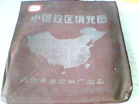 中国政区填充图(软塑料材质大开幅教学地理挂图)