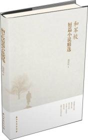 和军校短篇小说精选 专著 和军校著 he jun xiao duan pian xiao shuo jing xuan