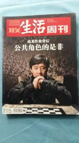 三联生活周刊2012年第51期(关于天宝洞;成龙形象背后的是非)