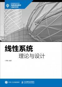 线性系统理论与设计