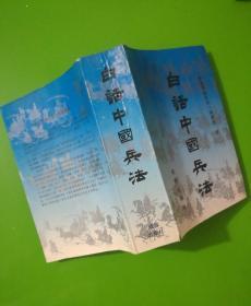 白话中国兵法(超厚重)