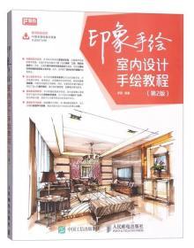 印象手绘:室内设计手绘教程(第2版)