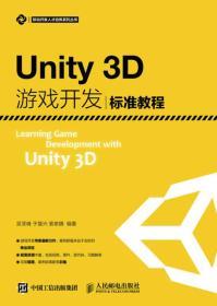Unity3D游戏开发标准教程