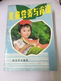 儿童营养与食谱
