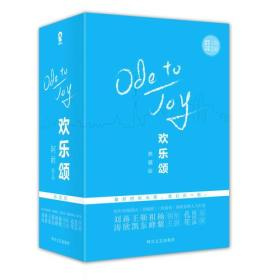 正版at-9787541142659-K欢乐颂典藏版(全3册)