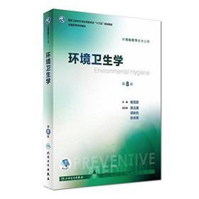 环境卫生学(第8版/本科预防/配增值)