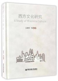 正版】A study of western culture