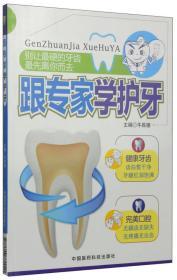 跟专家学护牙