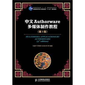 中文Authorware多媒体制作教程第3版冯建平符策群孙洪sjt225