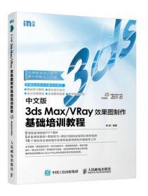 中文版3ds Max/VRay效果图制作基础培训教程