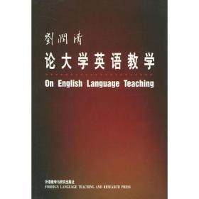 刘润清论大学英语教学