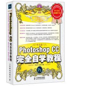 中文版PhotshopCC完全自学教程