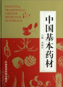 中国基本药材