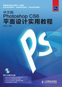 正版二手正版中文版PhotoshopCS6平面设计实用教程人民邮电出版社97871152有笔记