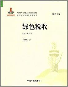 绿色税收(绿色经济与绿色发展丛书)