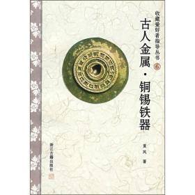 收藏爱好者指导丛书6:古人金属·铜锡铁器
