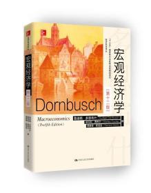 宏观经济学(第十二版)(经济科学译丛)