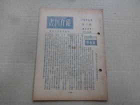 書刊介紹 (第十號) 1953年