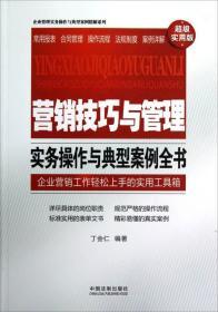 营销技巧与管理:实务操作与典型案例全书