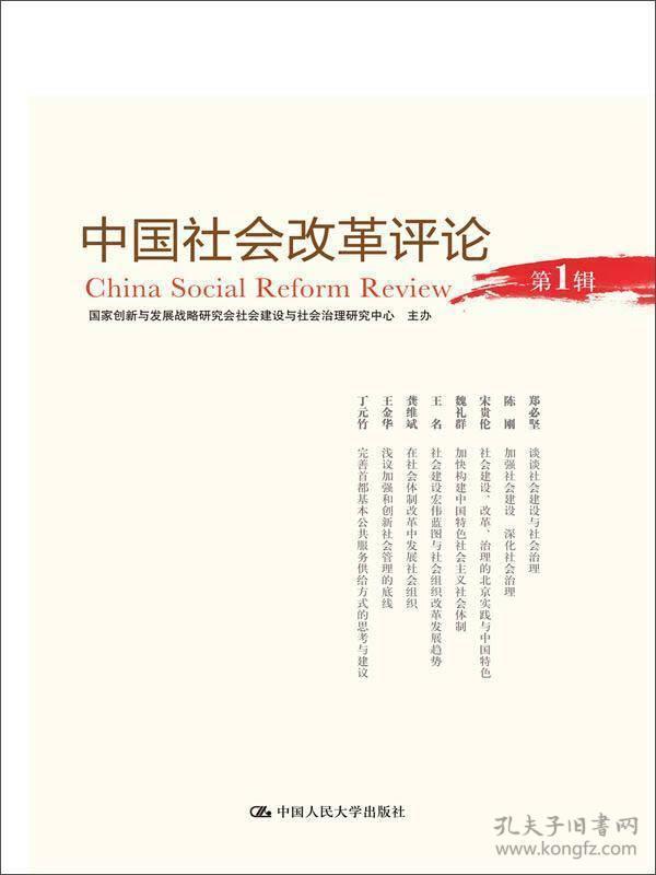中国社会改革评论 第一辑
