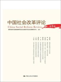 中国社会改革评论(第1辑)