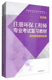 注册环保工程师专业考试复习教材(第四版)——综合类法规和标准