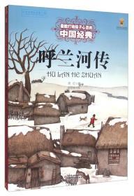 中国少年儿童新闻出版总社 *能打动孩子心灵的中国经典 呼兰河传/最能打动孩子心灵的中国经典