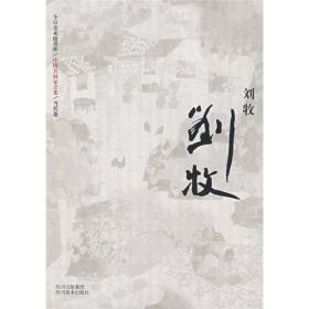 中国名画家全集当代卷:刘牧