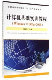 计算机基础实训教程:Windows 7+Office 2010
