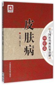 皮肤病(大国医经典医案诠解(病症篇))