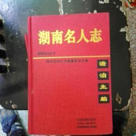 湖南名人志1,3,4册