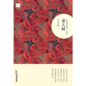 爱人树(文学馆.小说林)