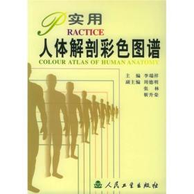 实用人体解剖彩色图谱 李瑞祥 9787117041485 人民卫生出版社