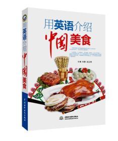 用英语介绍中国美食(英汉对照)