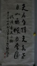 保真字画【张善平】(湖北美协副主席,武汉市美协主席,湖北书画院副院长,河北献县人) 书法