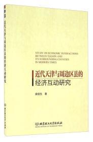 近代天津与周边区县的经济互动研究