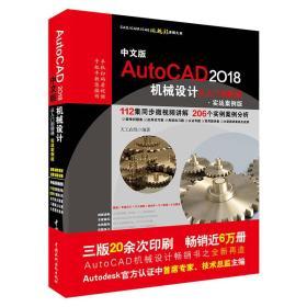 中文版AutoCAD2018机械设计从入门到精通(实战案例版)
