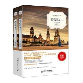 GL-QS漂亮朋友(上下2册)(名家名译世界文学名著-教育部新课标推荐读物)