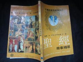 经书故事连环画系列 圣经故事精粹