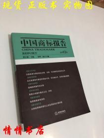 中国商标报告(2012年第1卷·总第12卷)