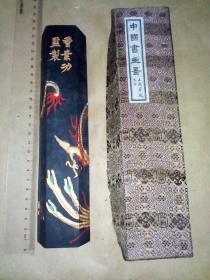 87年老墨,上海墨厂,艺粟斋曹素功尧千氏,特大号、超重《龙飞凤舞》带盒1锭。有打码(收藏级)