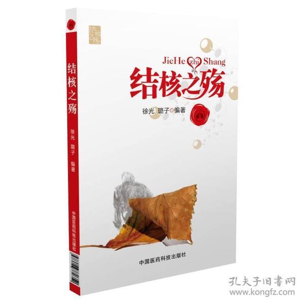 结核之殇 中国医药科技出版社9787506770354