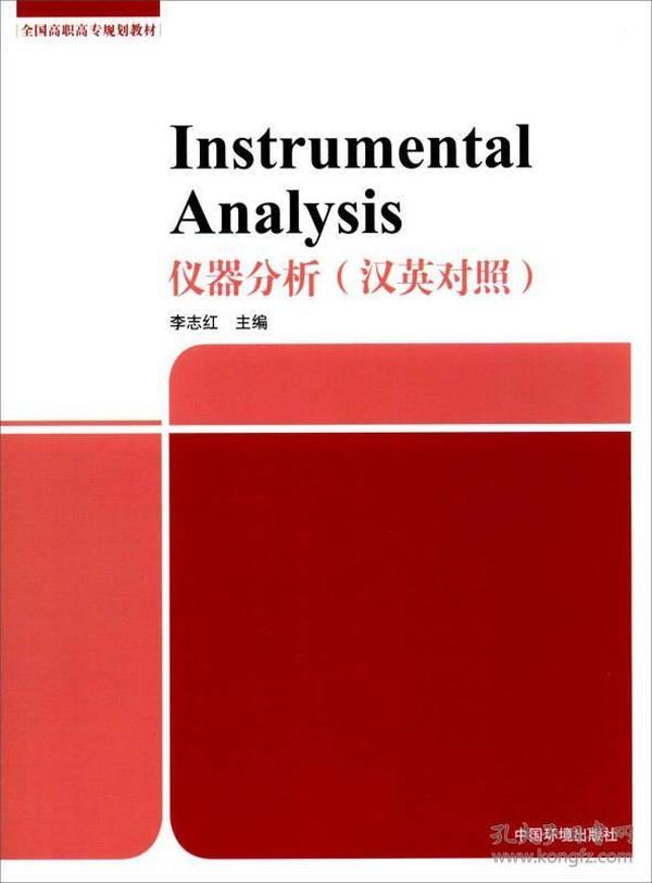 仪器分析(汉英对照)