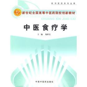 新世纪全国高等中医药院校创新教材:中医食疗学(供中医药类专业用)9787801566546