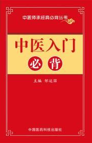 中医入门必背/中医师承必背经典丛书