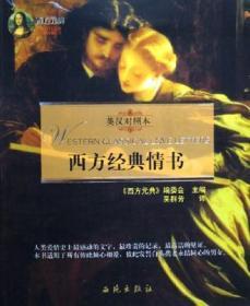 西方经典情书 西方元典编委会 西苑出版社 9787802100497