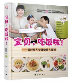 宝贝,吃饭啦!:跟胖星儿学做健康儿童餐