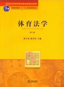 体育法学第二2版董小龙法律出版社9787511846594