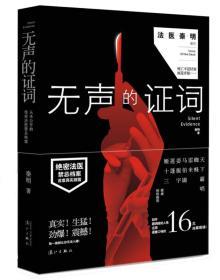 """无声的证词:""""法医秦明""""系列(原""""尸语者""""系列)"""