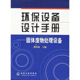 环保设备设计手册——固体废物处理设备